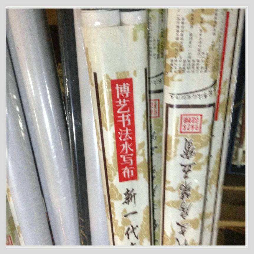 最新产品上市:中国文房用品书法水写布